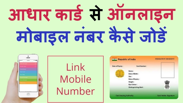 Aadhar Card Registration
